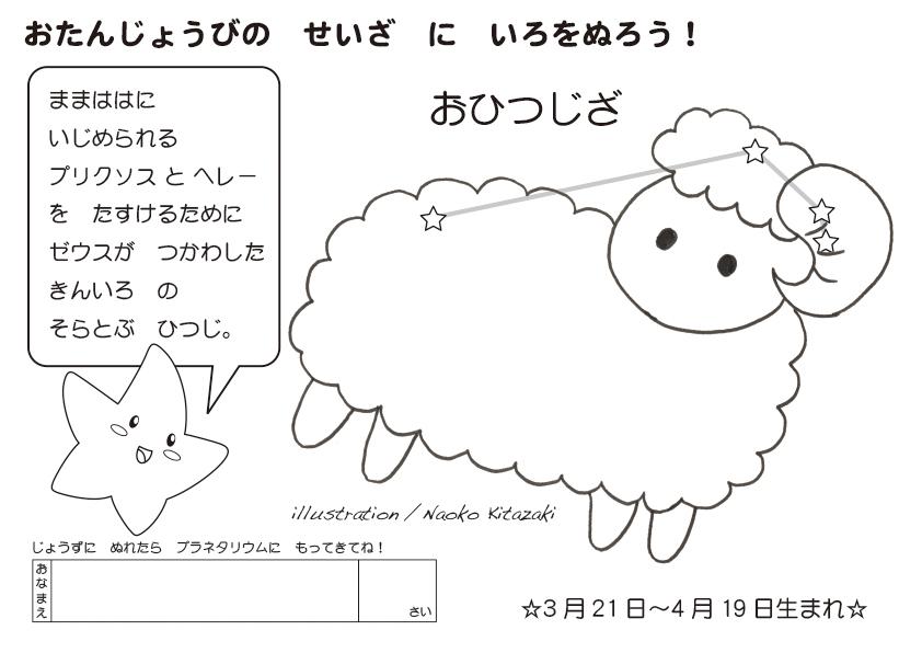 久喜オリジナル星座絵 お誕生日星座ぬりえプレゼント 久喜市文化施設